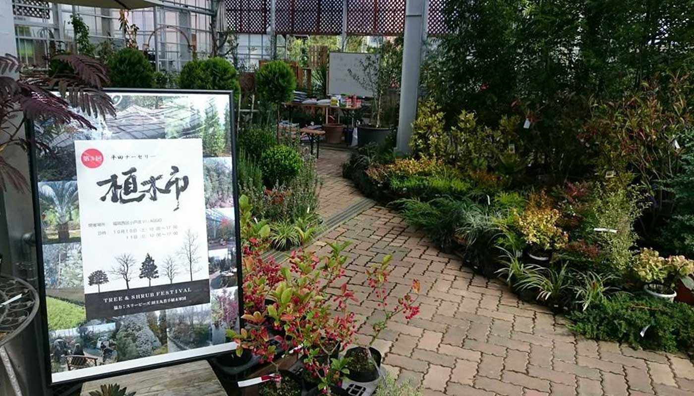 A nursery stand's during a plant show in Kurume.